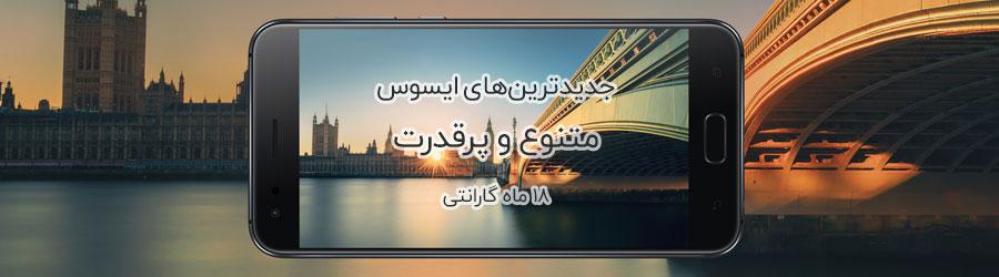 فروش ویژه گوشی های ایسوس زنفون 4 با 18 ماه گارانتی