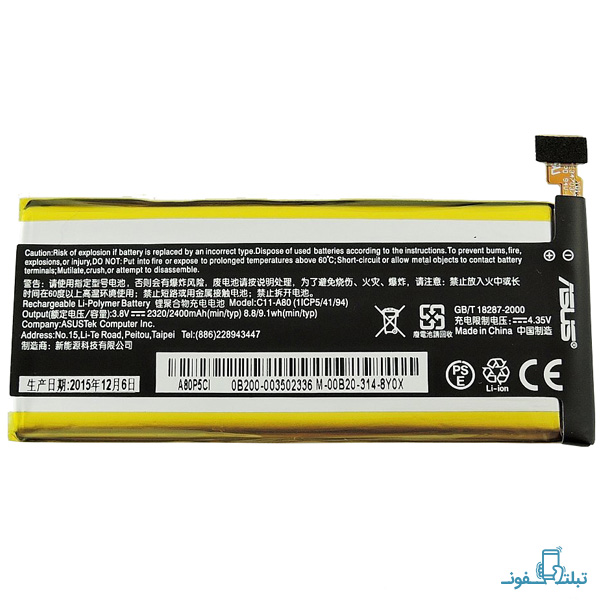 Asus padfone C11 A80 Battery-Buy-Price-Online