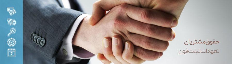 حقوق مشتریان و تعهدات تبلت فون