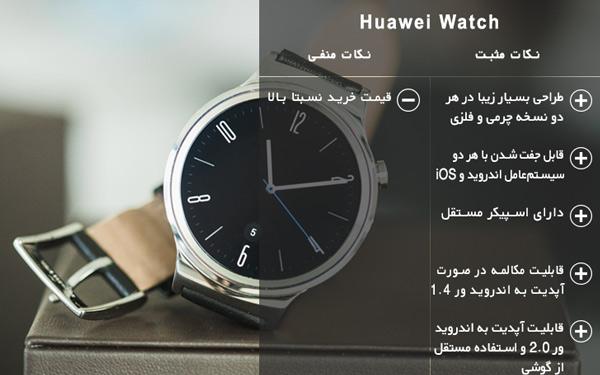 نکات مثبت و منفی ساعت هوشمند هواوی واچ