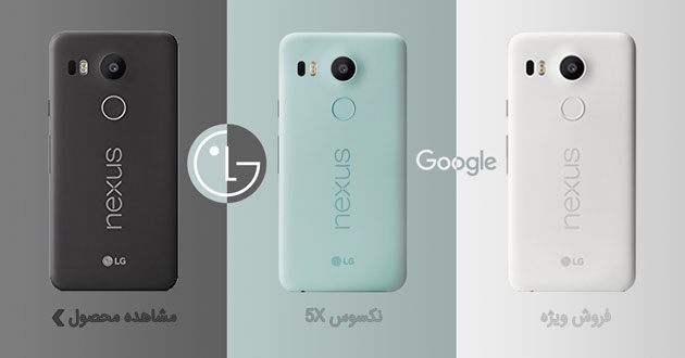 <p>فروش ویژه گوشی ال جی نکسوس 5X</p>