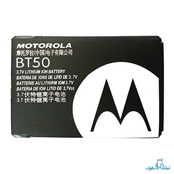 Motorola BT50 Battery-Buy-Price-Online