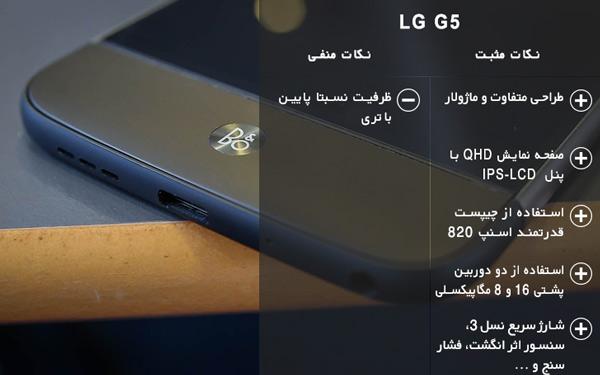 نقاط ضعف و قوت گوشی الجی جی 5