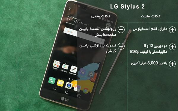 نقاط قوت و ضعف گوشی الجی استایلوس 2