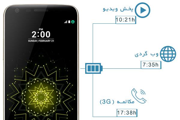گوشی الجی جی 5 - باتری و طول عمر باتری