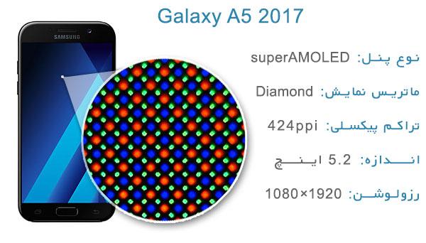 نقد و بررسی گوشی سامسونگ گلکسی A5 2017 - صفحه نمایش