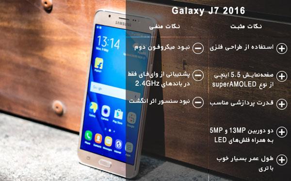 بررسی تخصصی گوشی سامسونگ Galaxy J7 2016 - نکات منفی و مثبت