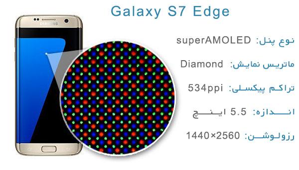 نقد و بررسی گوشی موبایل سامسونگ گلکسی S7 Edge - صفحهنمایش
