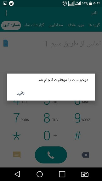 افزودن گوشی همراه