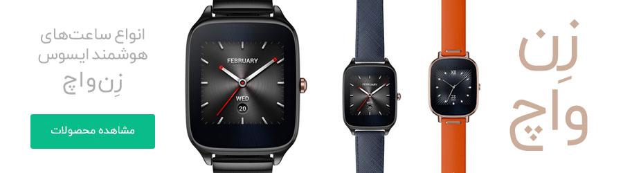 فروش ویژه ساعت های ایسوس