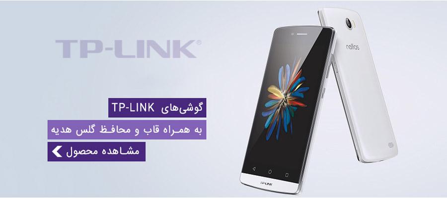 فروش ویژه گوشی های TP LINK
