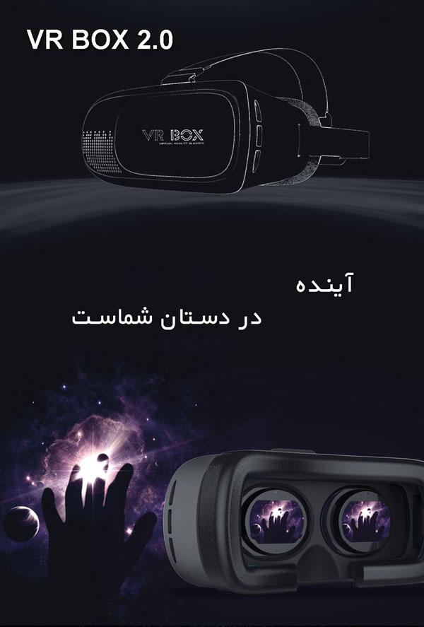 نقد و بررسی هدست واقعیت مجازی وی آر باکس 2
