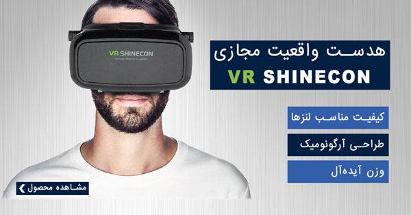 <p>فروش ویژه هدست واقعیت مجازی VR SHINECON</p>