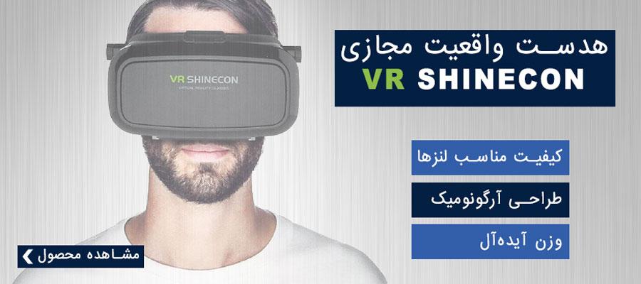 فروش ویژه عینک واقعیت مجازی شاینیکون