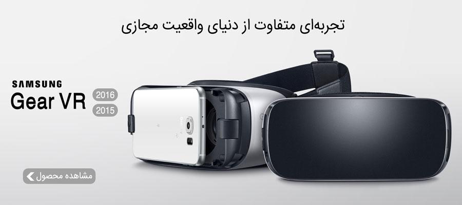 فروش ویژه عینک واقعیت مجازی سامسونگ