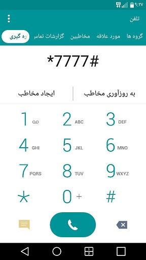 فعال سازی گوشی همراه