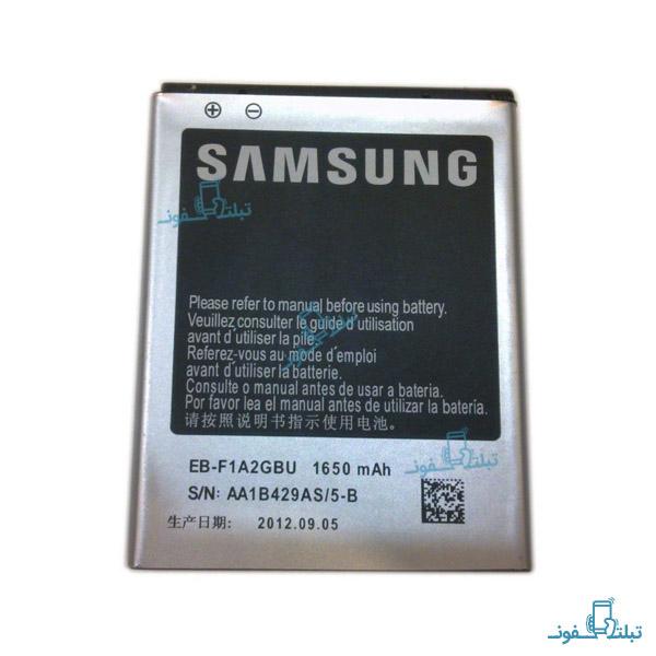 قیمت خرید باتری گوشی سامسونگ گلکسی S2 مدل EB-F1A2GBU