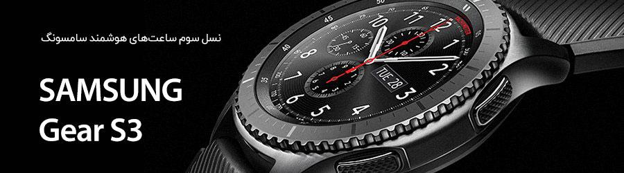 فروش ویژه ساعت های هوشمند سامسونگ Gear S3