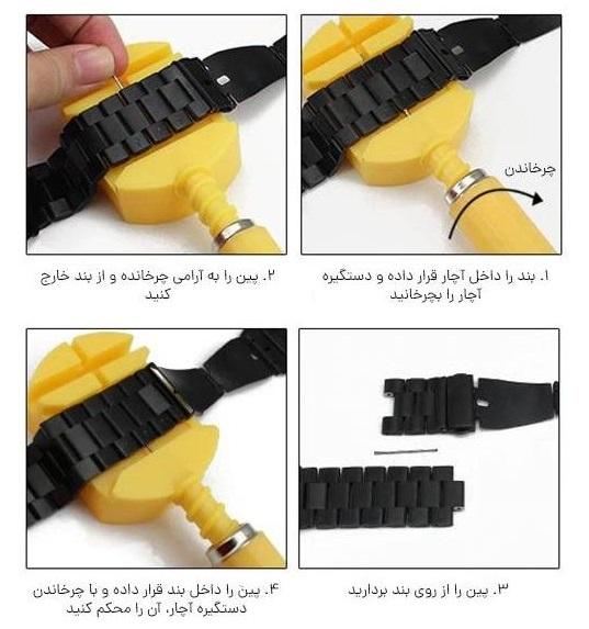 راهنمای کوتاه کردن بند به وسیله آچار مخصوص
