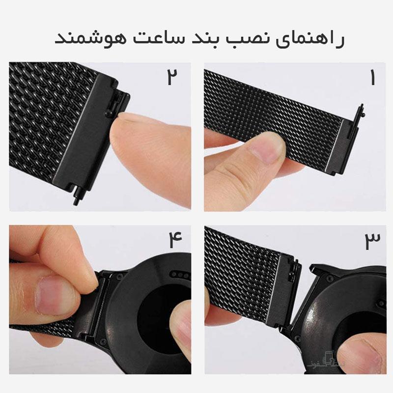 راهنمای نصب بند میلانس فلزی توری حصیری