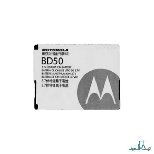 قیمت خرید باتری گوشی موبایل موتورولا BD50