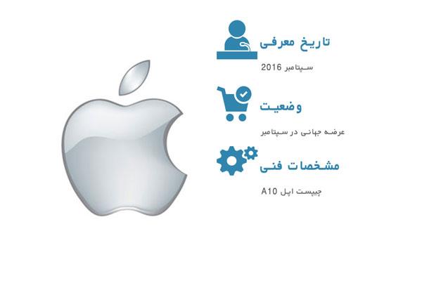 مشخصات و قیمت خرید گوشی اپل آیفون 7
