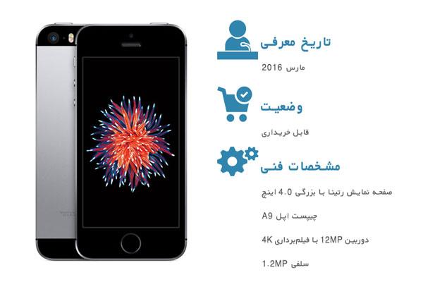 مشخصات و قیمت خرید گوشی اپل آیفون اس ای