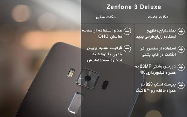 نقاط قوت و ضعف گوشی ایسوس زنفون 3 دلوکس ZS570KL