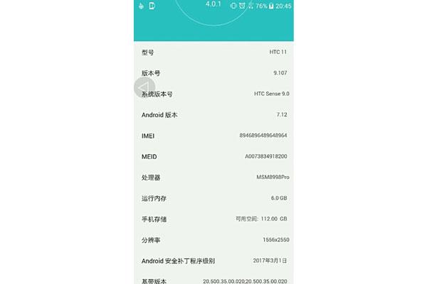 مشخصات گوشی HTC 11