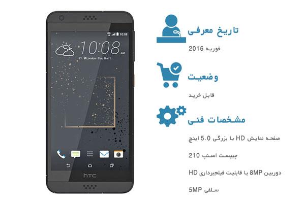 مشخصات و قیمت خرید گوشی اچتیسی دیزایر 530