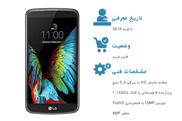 مشخصات و قیمت خرید گوشی الجی کا 10