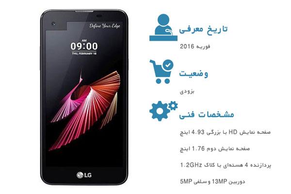 مشخصات و قیمت خرید گوشی الجی ایکس اسکرین
