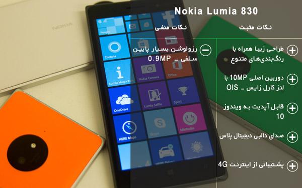 مشخصات گوشی نوکیا لومیا 830 - نکات مثبت و منفی