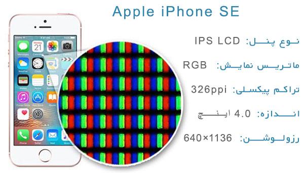 نقد و بررسی گوشی اپل آیفون اسای - صفحه نمایش