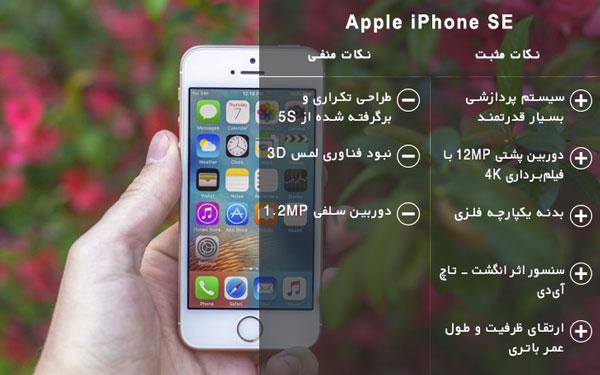 نقاط قوت و ضعف گوشی اپل آیفون اس ای