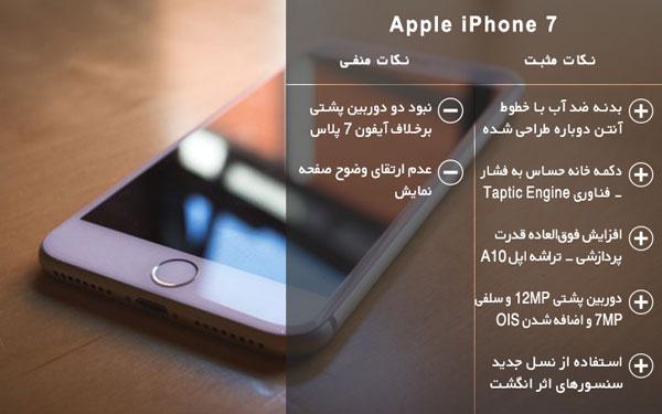 نقد و بررسی گوشی اپل آیفون 7 - نکات مثبت و منفی