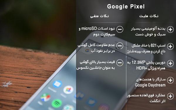نقد و بررسی گوشی گوگل پیکسل - نکات مثبت و منفی