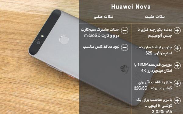 نقد و بررسی گوشی موبایل هواوی نوا - نقاط ضعف و قوت