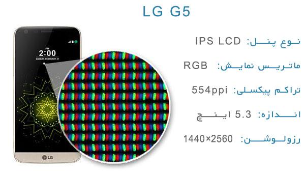 گوشی الجی جی 5 - صفحهنمایش