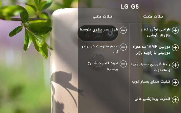 نقد و بررسی گوشی الجی جی 5 - نکات مثبت و منفی