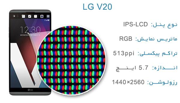 نقد و بررسی گوشی LG V20 - صفحه نمایش