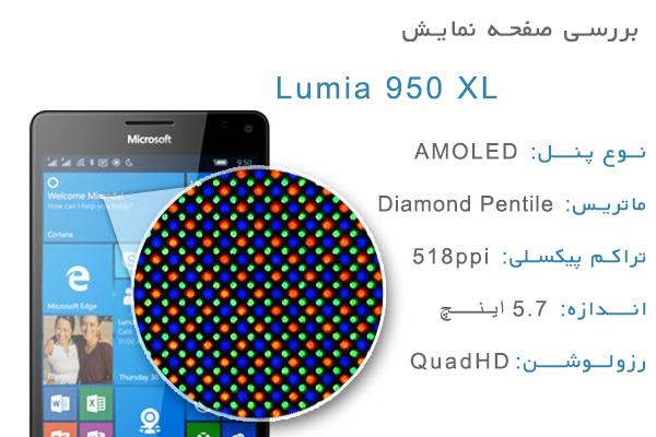 نقد و بررسی گوشی مایکروسافت لومیا 950 ایکس ال - صفحه نمایش