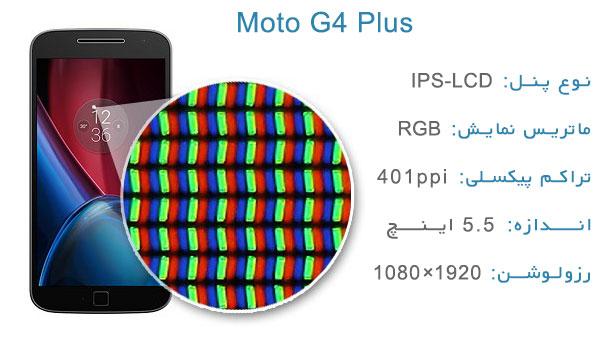 نقد و بررسی گوشی موتورولا Moto G4 Plus - صفحهنمایش