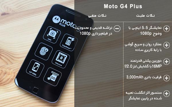 نقد و بررسی گوشی موتورولا Moto G4 Plus - نقاط قوت و ضعف