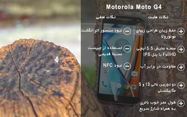 نقد و بررسی گوشی موتورولا موتو جی 4 - نکات منفی و مثبت