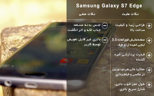 نقد و بررسی گوشی موبایل سامسونگ گلکسی S7 Edge - نکات منفی و مثبت