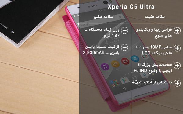 گوشی سونی اکسپریا C5 اولترا - نکات مثبت و منفی