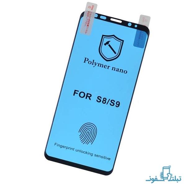 محافظ تمام صفحه نانو پلیمر گوشی سامسونگ گلکسی S8
