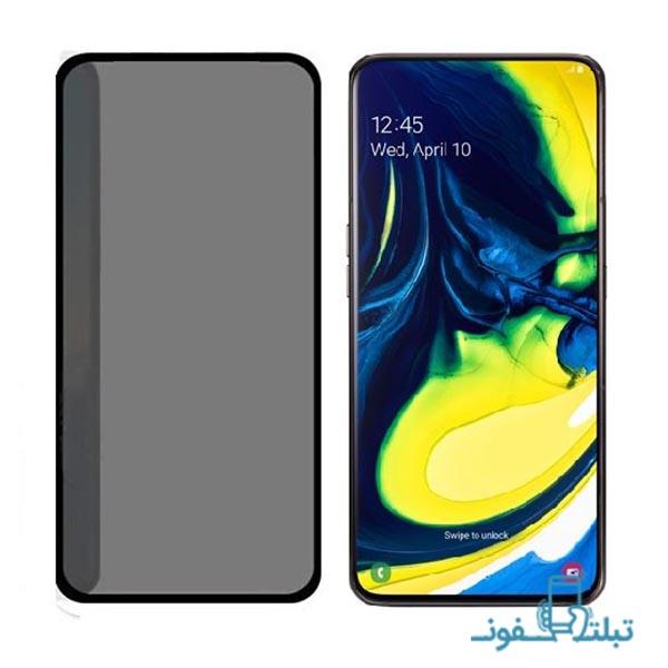 محافظ شیشه ای تمام چسب Privacy برای گوشی سامسونگ گلکسی A80
