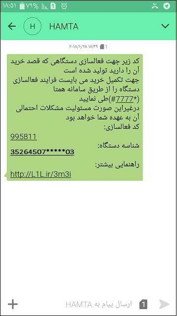 انتقال مالکیت گوشی های همراه